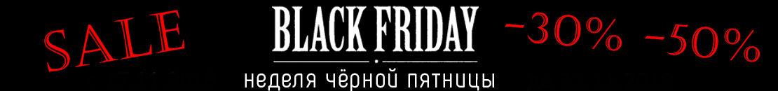 Черная пятница 2018